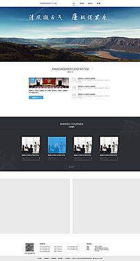 高端大气公司网站首页模板