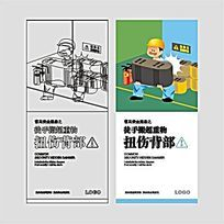 工厂安全生产作业展板