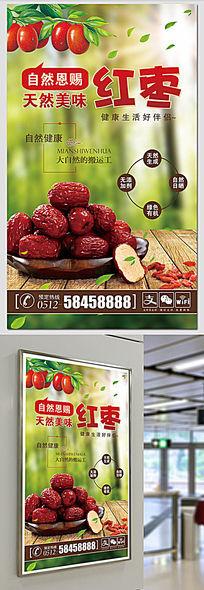 红枣宣传促销海报