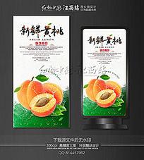 简约大气黄桃水果海报设计