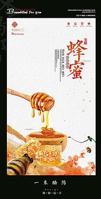 简约蜂蜜宣传海报设计PSD