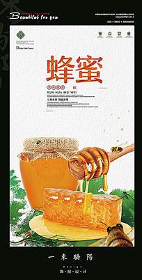 简约健康养生蜂蜜宣传海报设计PSD