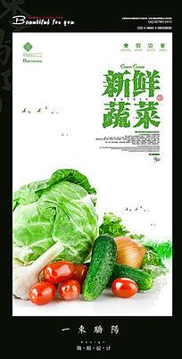 简约新鲜蔬菜宣传海报设计PSD PSD