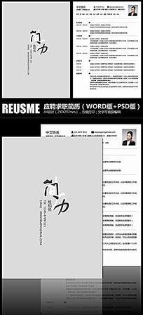 极简创意黑白灰中国风求职简历毕业简历模板