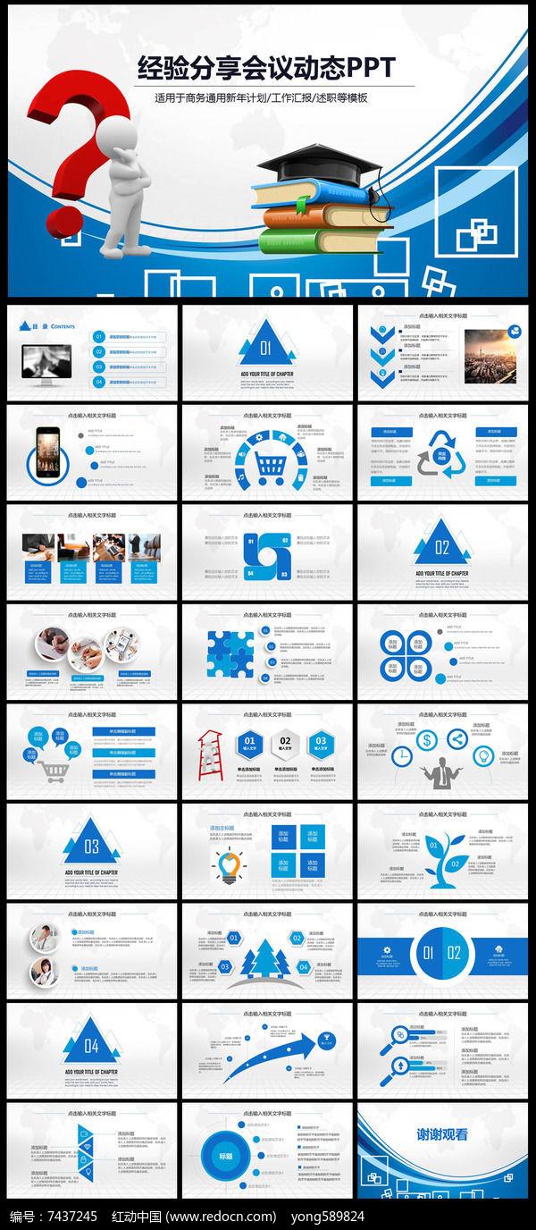 经验分享商务工作培训教育动态PPT模板