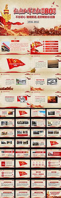 纪念红军长征胜利80周年ppt模板