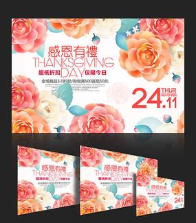 浪漫花朵感恩节海报设计