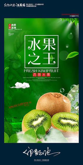 绿色健康猕猴桃水果促销海报设计
