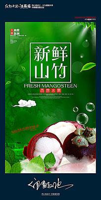 绿色健康山竹水果促销海报设计