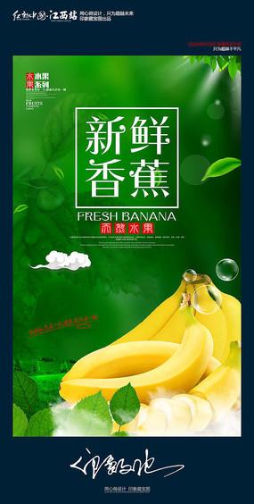 绿色健康香蕉水果促销海报设计