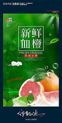 绿色健康血橙水果促销海报设计