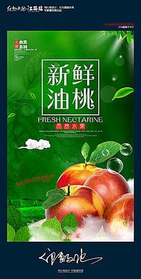 绿色健康油桃水果促销海报设计