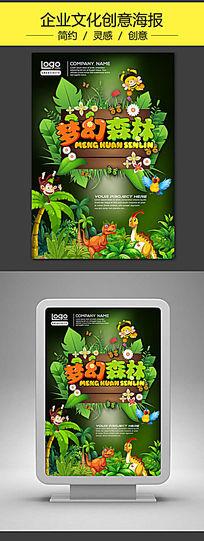 梦幻绿色森林儿童艺术卡通海报