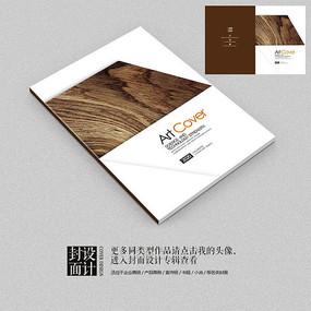 木纹家具画册商业封面设计
