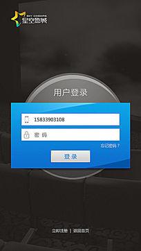 手机端电影院用户登录界面模板
