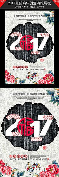 水墨2017鸡年创意海报