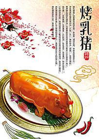 特色餐饮烤乳猪素材海报设计