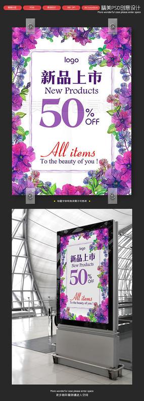 唯美紫色花朵新品上市促销海报