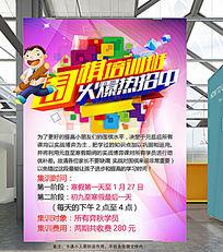 围棋培训班招生宣传海报设计稿