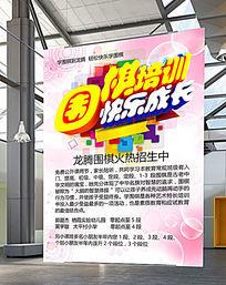 围棋培训招生宣传海报