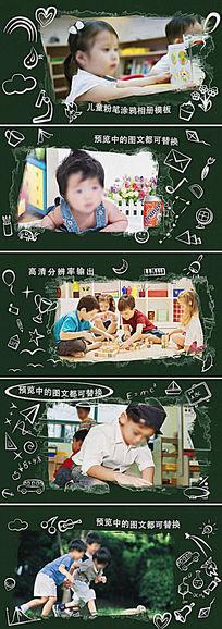 学校开学幼儿园招生宣传片头模板