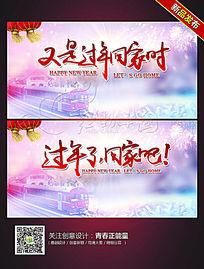 又是过年回家时春节回家公益海报设计
