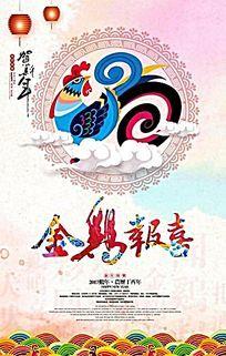 中国古典创意鸡年海报设计