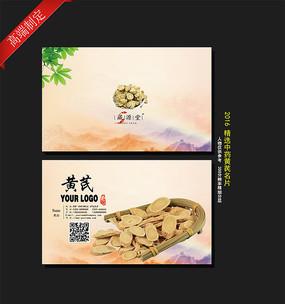 中药黄芪名片 PSD