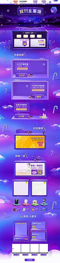 紫色淘宝双12双十二年终盛典首页模板