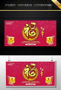 2017鸡年福字海报