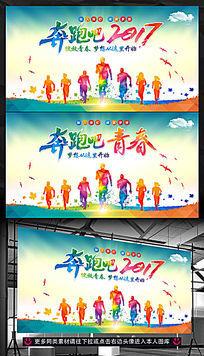 奔跑吧2017年会广告背景模板设计