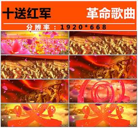 党政军配乐红歌十送红军(mp4格式) 其他