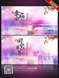 回家过年幸福回家春节主题海报设计