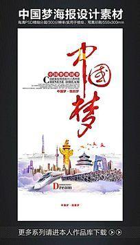 简约中国梦海报设计