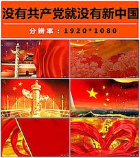 没有共产党就没有新中国国庆节led背景