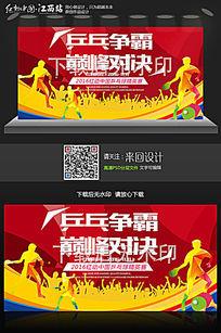 乒乓球比赛宣传海报