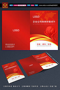 企业画册红色封面设计