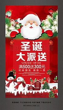 圣诞大派送圣诞节促销活动海报