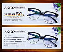 眼镜代金券模版设计