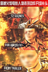 震撼火焰电影人物表现动作开场片头