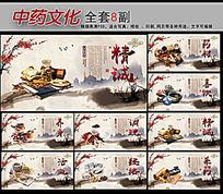 中国风中药文化展板