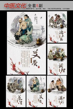 中医文化中国风展板挂图