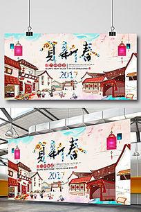 2017贺新春新年晚会海报