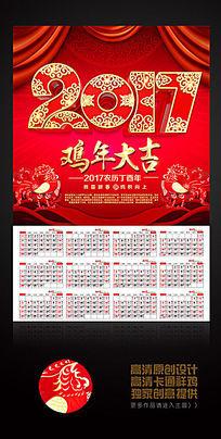 2017鸡年挂历封面设计