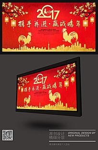 2017赢战鸡年鸡年背景展板设计