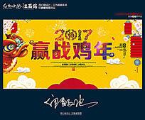 2017赢战鸡年主题背景设计