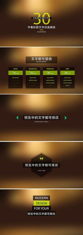 31组不同字幕标题人名条动画ae模板