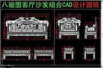 八骏图客厅沙发组合CAD设计图纸