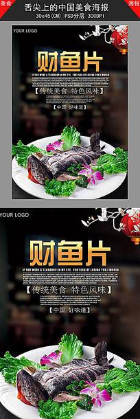 财鱼片美食海报