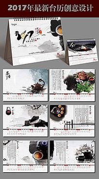 茶文化中国风台历设计